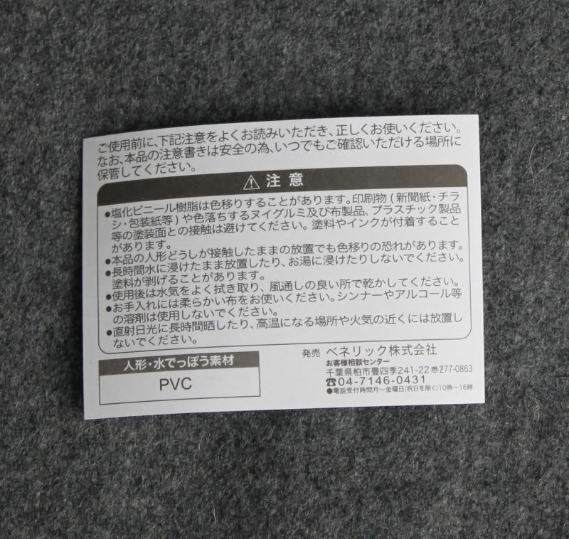 Ponyo Sof Vinyl Bah oy Fish (Osakana Ippai) Se/Figure on Cliff
